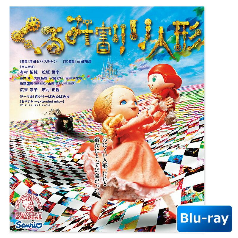 ハローキティ40th記念映画【くるみ割り人形】 ブルーレイ