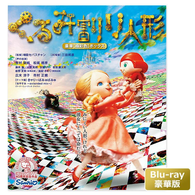 ハローキティ40th記念映画【くるみ割り人形】 2D&3D ブルーレイBOX