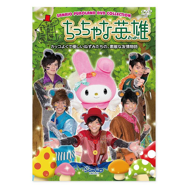 ちっちゃな英雄【ヒーロー】(DVD)