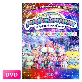 サンリオピューロランド25周年記念パレード ミラクルギフトパレード【DVD】