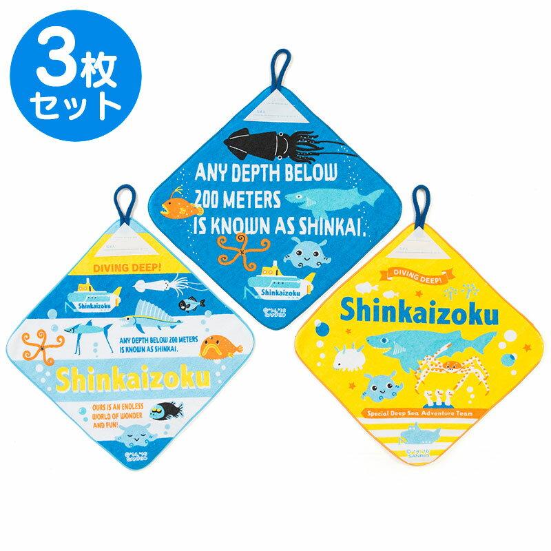 シンカイゾク ループ付きハンドタオル3枚セット(ロゴ)