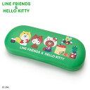 LINE FRIENDS & ハローキティ メガネケース(なりきりフレンズ)