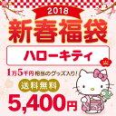 【2018年新春!!☆通販オリジナル】ハローキティ 5千円福袋
