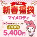 【2018年新春!!☆通販オリジナル】マイメロディ 5千円福袋