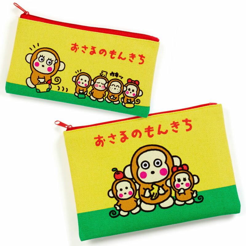 おさるのもんきち フラットポーチセット(なつかしシリーズ)