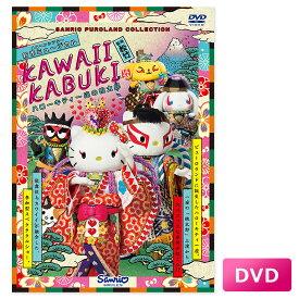 KAWAII KABUKI -ハローキティ一座の桃太郎-(DVD)