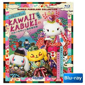 KAWAII KABUKI -ハローキティ一座の桃太郎-(ブルーレイ)
