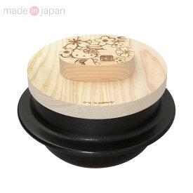 ハローキティ 萬古焼木蓋ごはん鍋1合炊き(桜)