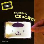 ポムポムプリン ICカードケース【...