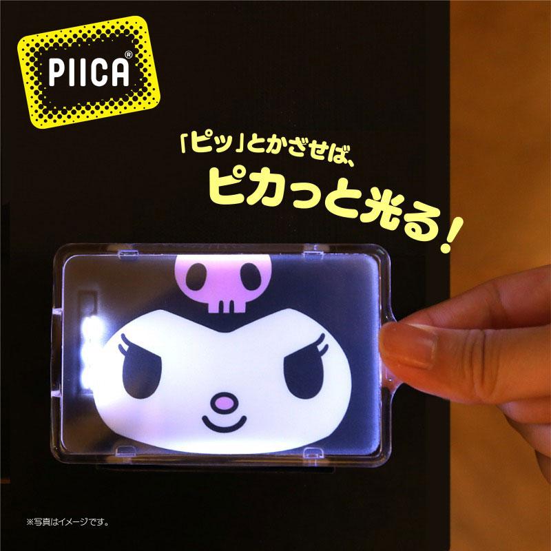 クロミ ICカードケース【ピーカ(R)】