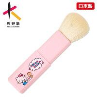 ハローキティ 熊野筆携帯用フェイスブラシ