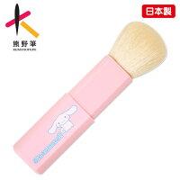 シナモロール 熊野筆携帯用フェイスブラシ
