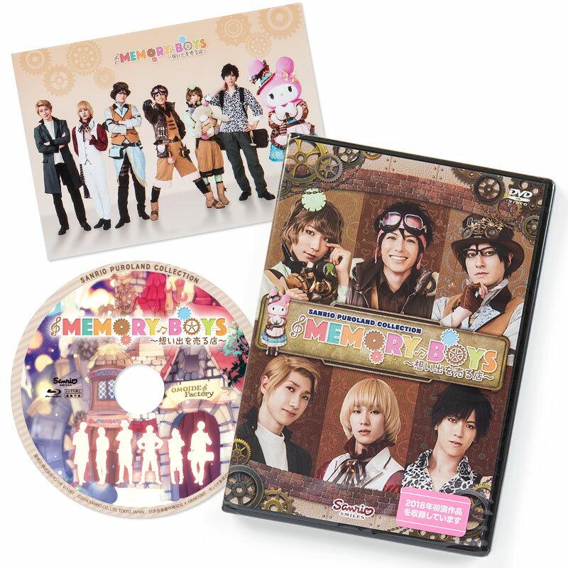 サンリオピューロランドコレクション MEMORY BOYS -想い出を売る店-(DVD)