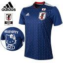 ハローキティ adidas サッカー日本代表ホームレプリカユニフォーム半袖(SAMURAI BLUE)