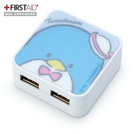 タキシードサム USB出力ACアダプタ