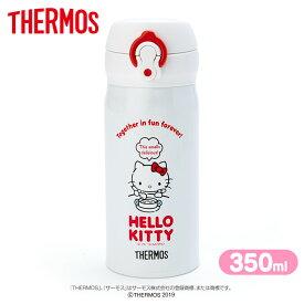 ハローキティ サーモス ワンプッシュステンレスマグボトル ホワイト 350ml