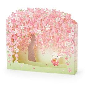 ハローキティ 多目的カード(しだれ桜)