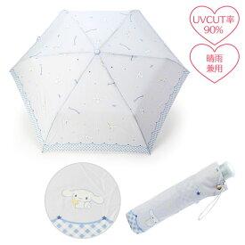 シナモロール 晴雨兼用UV折りたたみ傘