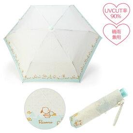 ポチャッコ 晴雨兼用UV折りたたみ傘