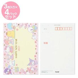 サンリオキャラクターズ 年賀カード2021 3枚入り×4パックセット