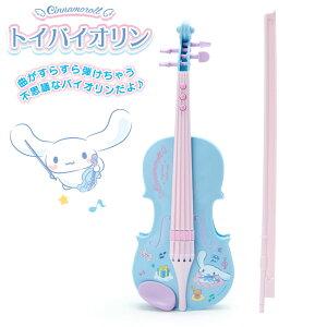シナモロール 電子トイバイオリン