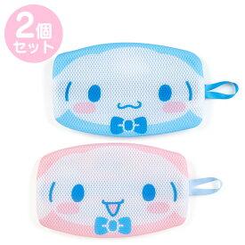 シナモロール マスク用洗濯ネット2個セット