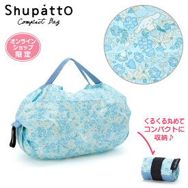 シナモロール Shupatto(シュパット) ポケッタブルバッグ