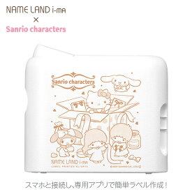 サンリオキャラクターズ NAMELAND i-ma KL-SP10-SA