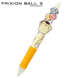 ポムポムプリン フリクションボール3