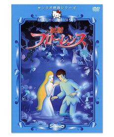 サンリオ映画シリーズ 「妖精フローレンス」 (DVD)