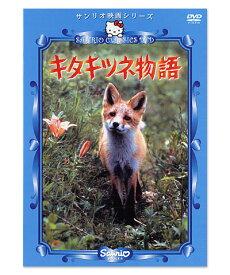 サンリオ映画シリーズ 「キタキツネ物語」 (DVD)