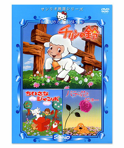 サンリオ映画シリーズ 「チリンの鈴」DVD