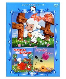 サンリオ映画シリーズ 「チリンの鈴」(DVD)