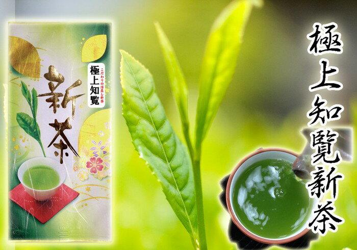 極上 知覧新茶 100g 【鹿児島茶】【知覧茶】【煎茶】【お茶】