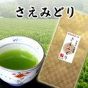 鹿児島新茶 さえみどり 100g 【お茶の山麓園】【高級品種さえみどり】【知覧茶】【煎茶】【緑茶】【02P30May15】