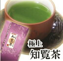 2017年 極上知覧新茶 100g 【煎茶】【お茶】【日本茶】【知覧茶/新茶】【お中元ギフト対応可】