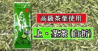 上・茎茶(白折)
