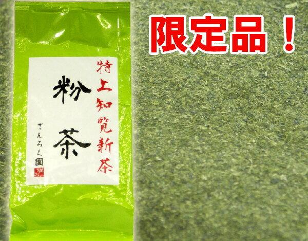 極上知覧新茶の粉茶 200g 【知覧茶】【新茶】