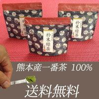 粉末緑茶50g×3個セット熊本産石臼でじっくり挽いています。