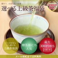 お茶/上級茶福袋!特別価格!送料込!【知覧茶】【さえみどり】【煎茶】【鹿児島茶】