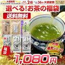 お茶 大人気!お茶の福袋 100g×3袋他 セットが選べて送料無料!熊本を応援下さい!鹿児島茶や熊本のお茶 嬉野茶 さえ…