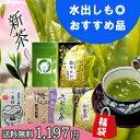 お茶 新茶 大人気!お茶の福袋 100g×3袋他 セットが選べて送料無料!熊本を応援下さい!鹿児島茶や熊本のお茶 嬉野茶…