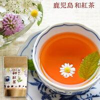 鹿児島産和紅茶