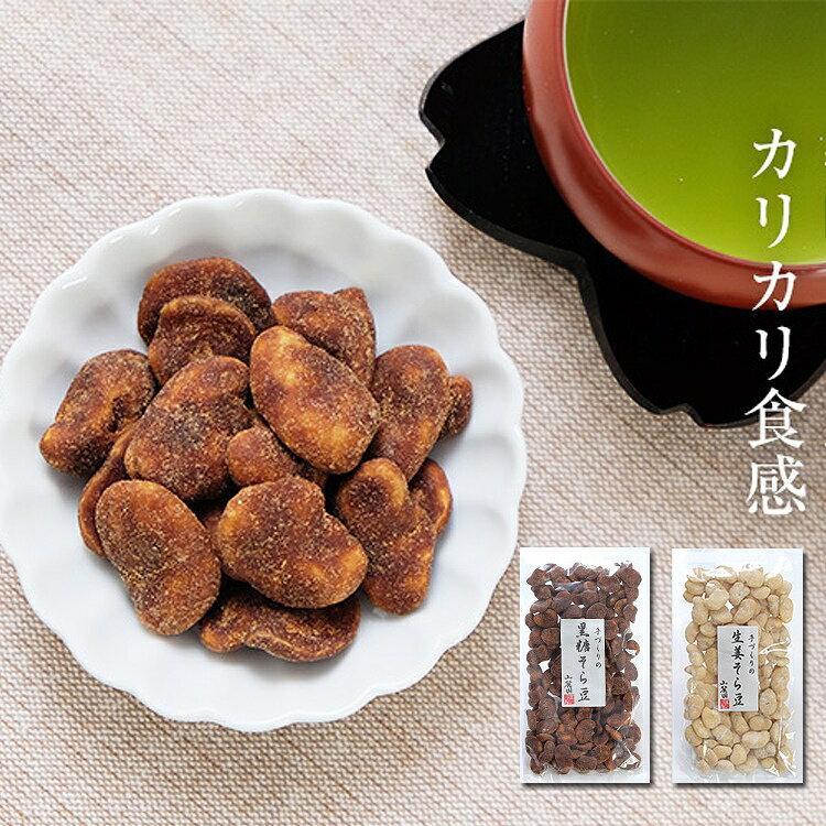 黒糖そら豆(黒糖そらまめ)175g 生姜そら豆 お茶菓子