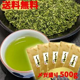 熊本産 くき茶 100g×5個セット