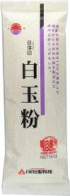【エントリーポイント6倍】白玉粉 国産(極上) 150g 日洋印 日の出製粉