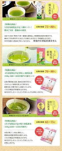 新茶セットについて新茶B、新茶Cセットは母の日ギフトに対応できます。