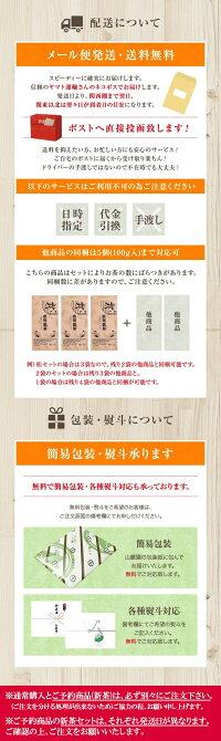 お茶の配送方法について新茶は、セットにより、発送日が異なります。