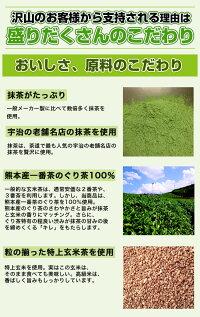 【大人気】たっぷり抹茶抹茶玄米茶150g【02P26Mar16】
