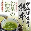 お茶100g×3袋他! がんばるぞ!熊本!お茶の福袋! 送料無料!熊本を応援下さい。【お茶】【煎茶】【新茶】【ぐり茶…